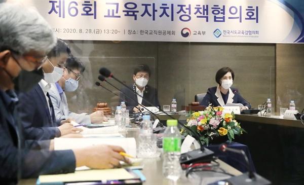 유은혜 교육부장관과 최교진 시도교육감협의회장이 지난 28일 열린 교육자치정책협의회를 주재하고 있다.