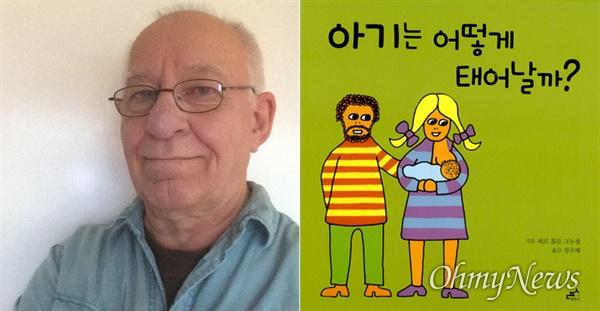 책 '아기는 어떻게 태어날까?'(이미지 오른쪽)의 저자 페르 홀름 크누센 작가(왼쪽).