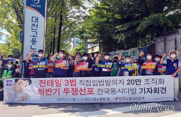 민주노총대전지역본부는 31일 오전 대전고용노동청 앞에서 기자회견을 열어 '전태일3법 직접입법발의' 투쟁을 선포했다.
