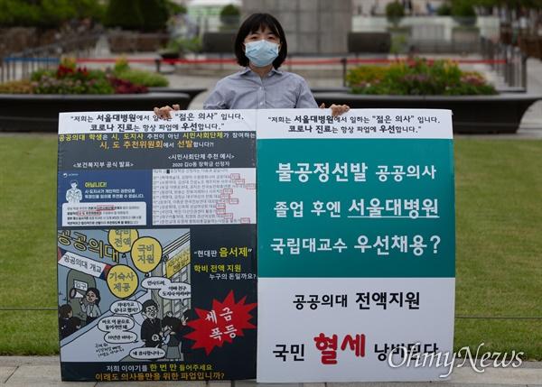 공공의대 반대하는 '서울대병원 젊은 의사' 31일 오후 서울 광화문광장에서 '서울대병원 젊은 의사'라고 밝히며 공공의대 설립 반대 1인 시위를 벌이고 있다.