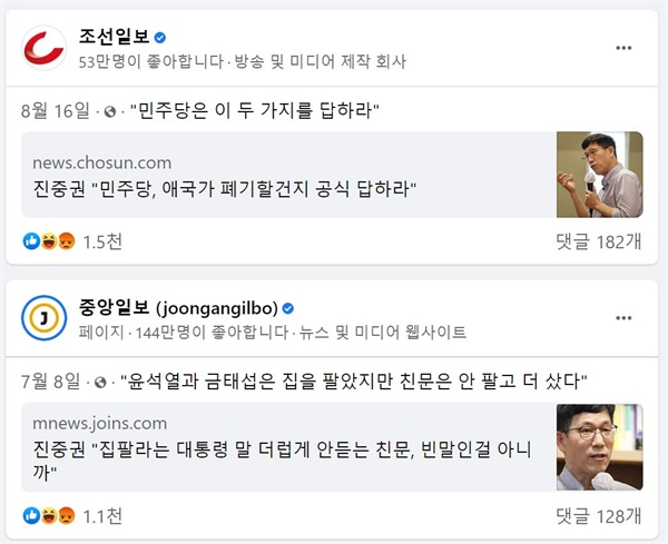 진중권 전 동양대 교수 페이스북 글을 인용한 조선일보와 중앙일보 기사