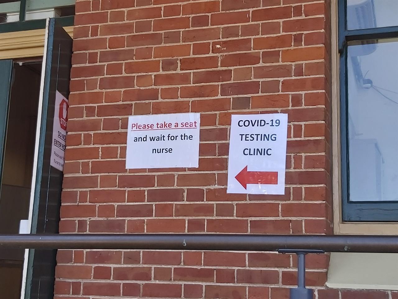 호주 정부는 코로나 바이러스 검사 기관을 지정해 빠른 검사가 이뤄지도록 돕고 있다.