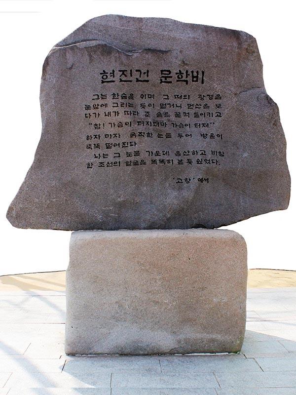 대구 두류공원의 '현진건 문학비'