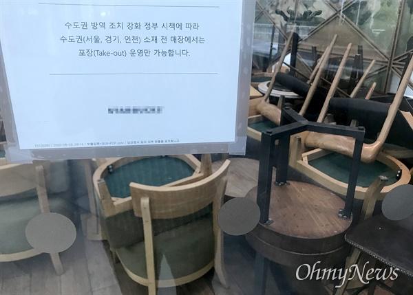 신종 코로나바이러스 감염증(코로나19) 재확산으로 사회적 거리두기가 2.5단계로 격상된 가운데 31일 오후 서울 한 프랜차이즈 카페 매장에 의자와 테이블이 모두 치워져 있다.