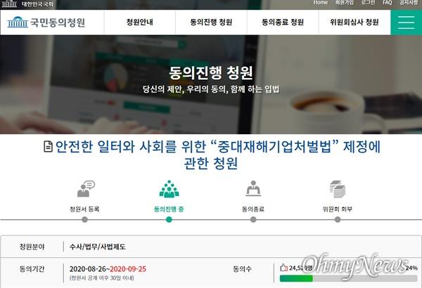 대한민국 국회 국민동의청원 페이지에 올라온 '안전한 일터와 사회를 위한 중대재해기업처벌법 제정에 관한 청원'