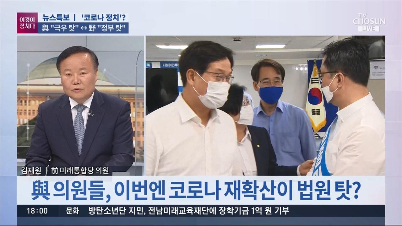 재판부의 광복절집회 허가를 정장하다고 주장한 김재원 전 미래통합당 의원. TV조선 <이것이 정치다>(8/24)