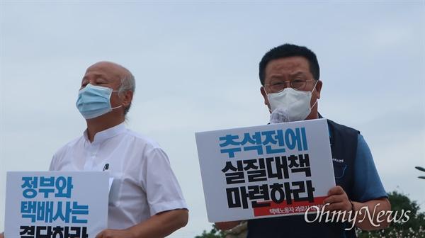 택배노동자 과로사 대책위원회가 1일 서울 종로구 청와대 분수광장에서 기자회견을 진행했다.