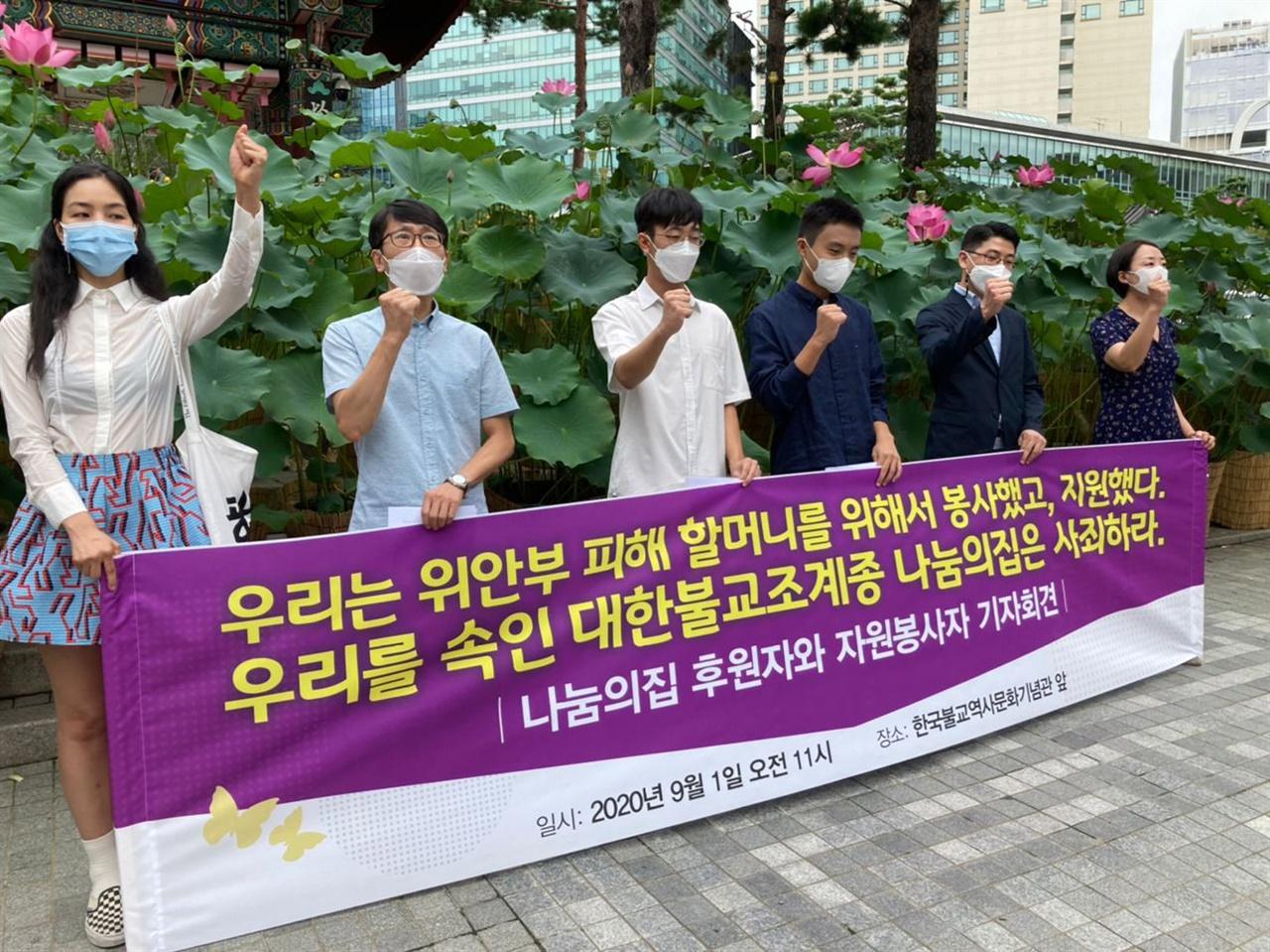 일본군 '위안부' 피해자들의 거주시설 나눔의집 후원자들과 봉사자, 경기 광주시역 시민단체들이 나눔의집 운영 주체인 대한불교조계종에 비판의 목소리를 높였다.