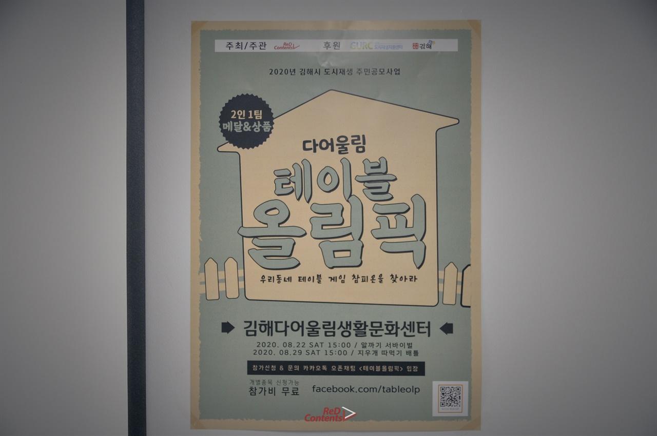 포스터 다어울림 테이블 올림픽 행사 포스터
