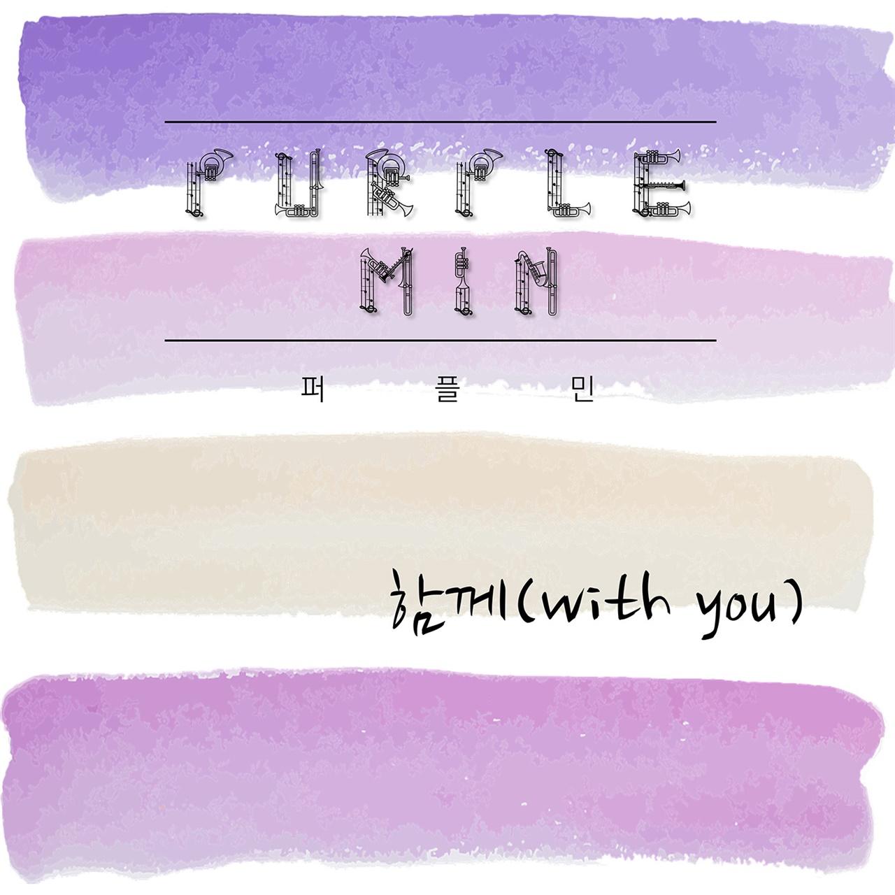 '퍼플민'의 '함께(with you)' 새 음원 재킷