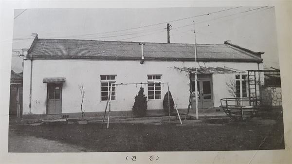 동원유치원 전경 내가 다닌 유치원은 어느 교회와 함께 마주보고 있었다. 유치원 건물보다 긴 건물이었다.