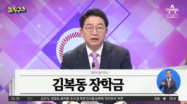 채널A <김진의 돌직구 쇼>는 지난 5월 11일 방송에서 '김복동 장학금' 논란을 다뤘다. 방송통신심의위원회 방송심의소위원회는 9월 2일 이 방송이 객관성을 위반했다며 법정제재인 '주의' 의견으로 전체회의에 상정했다.
