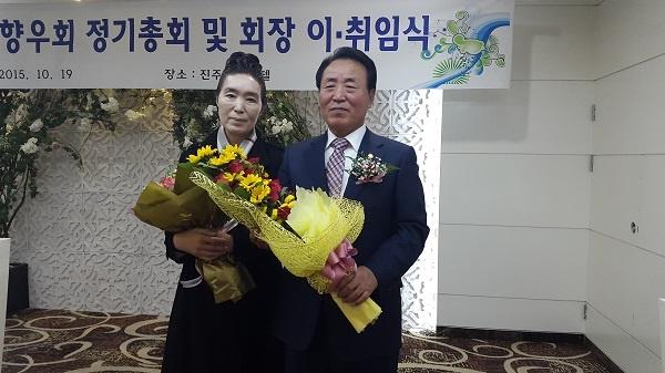 김호용 산청군향토장학회 이사장과 부인 정성숙 여사.