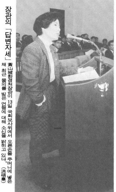 1993년 11월 황산성 환경처 장관이 바지를 입고 나와 답변하는 모습. <동아일보> 1993.11.14.일자 3면. 이는 여론의 집중포화를 맞았고, 박완서 소설가는 당시 이를 '언론의 트집잡기'라 규정하며 비판했다.