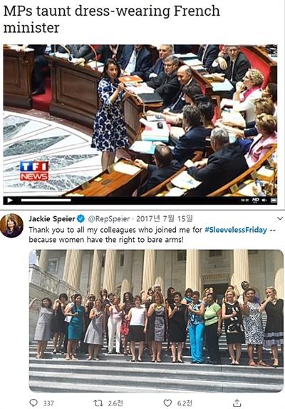 2012년 7월 프랑스에선 원피스를 입은 세실 뒤플로(Cecile Duflot) 주택부 장관이 연설을 위해 나서자, 남성 의원들이 휘파람을 불어 논란이 적이 있었다. 이를 비판적으로 보도한 지역언론(위 사진). 아래는 2017년 7월 민소매 시위를 벌이는 미국 여성의원들 모습, 출처는 미국 캘리포니아주 하원의원 재키 스페이어 트위터.