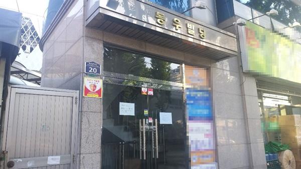 대구시 북구 칠성2가에 있는 동우빌딩 지하에서 지난달 29일 열린 동충하초 사업설명회에 참석한 16명이 코로나19 확진 판정을 받았다.