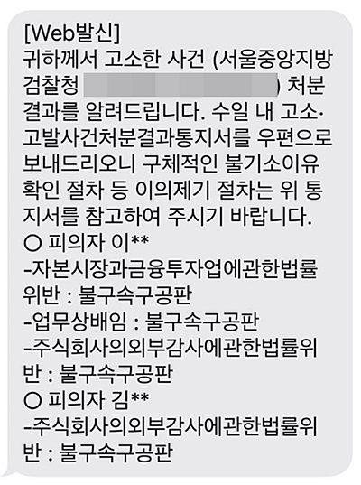 이지우 간사를 포함한 삼성 총수 일가 회계 부정 의혹 관련 수사 관련 고발인들이 2일 검찰로부터 전달 받은 통보 문자.