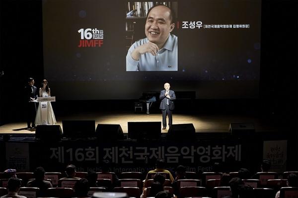 2020 제천국제음악영화제 개막식