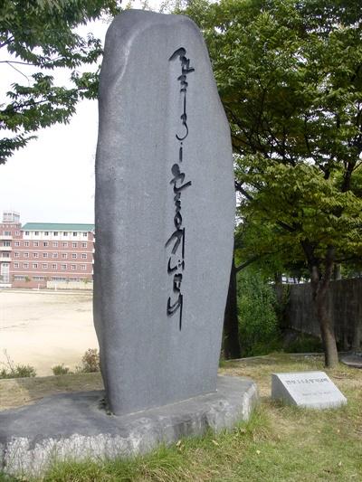전주 3.1운동 기념비