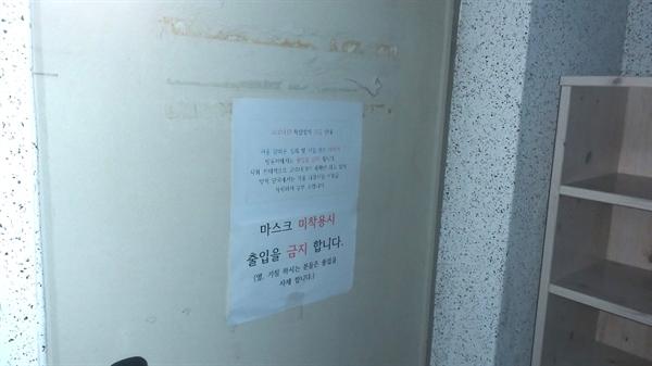 지난달 29일 동충하초 사업설명회가 열린 대구 북구 칠성동2가 동우빌딩 지하1층 문이 굳게 잠겨 있다.