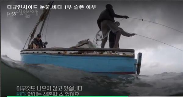 다큐 인사이트 -눈물, 바다
