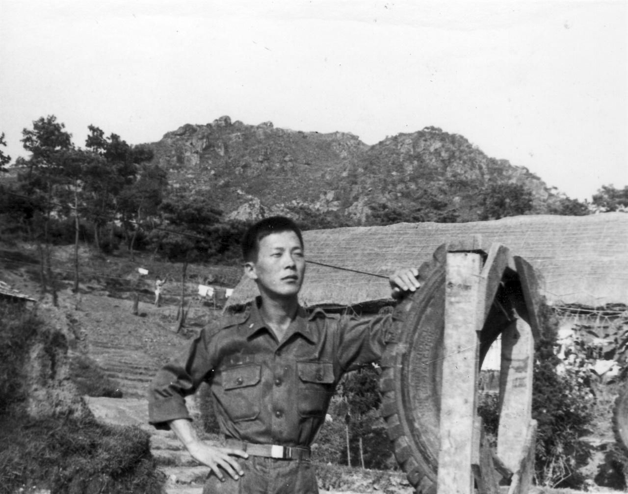 저자의 군복무시절(1970. 5. 파주 심학산 아래부대)