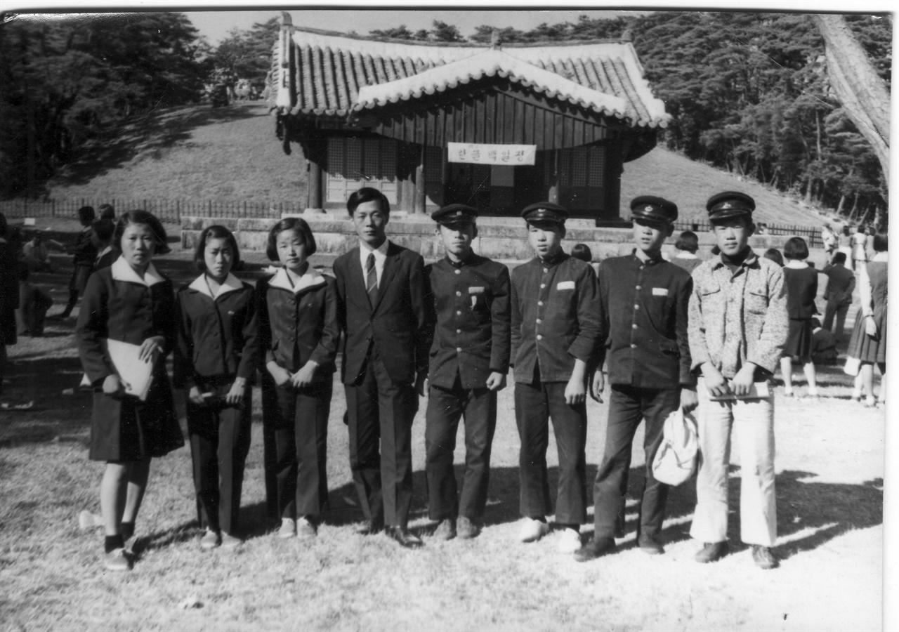 저자의 교사 초임시절 문예반 학생들과 함께(1971. 10. 여주 영릉 백일장에서)