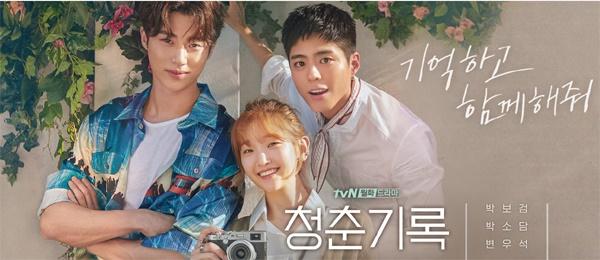 박소담이 4년 만에 출연하는 드라마 <청춘기록>은 박보검의 입대 전 사전제작으로 촬영을 모두 마쳤다.