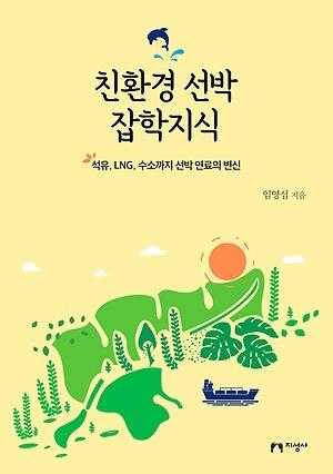 친환경 선박 잡학지식 책 표지