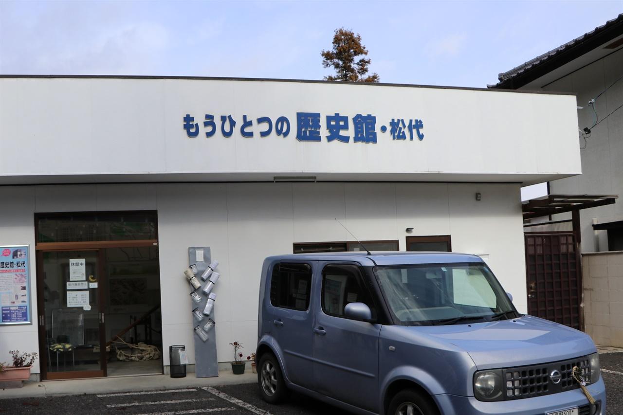「또 하나의 역사관」(외관, 입구) 1998년에 일본 나가노시에 개관한 역사관으로, 마쓰시로 대본영 지하호에 관한 강제 징용과 위안부 역사 문제에 대해서 전시하고 있다.