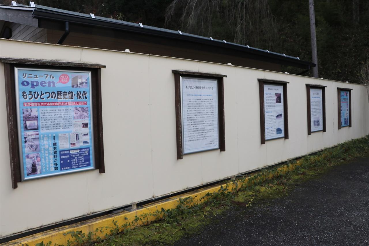 「또 하나의 역사관」(담벼락) 1998년에 일본 나가노시에 개관한 역사관으로, 마쓰시로 대본영 지하호에 관한 강제 징용과 위안부 역사 문제에 대해서 전시하고 있다.