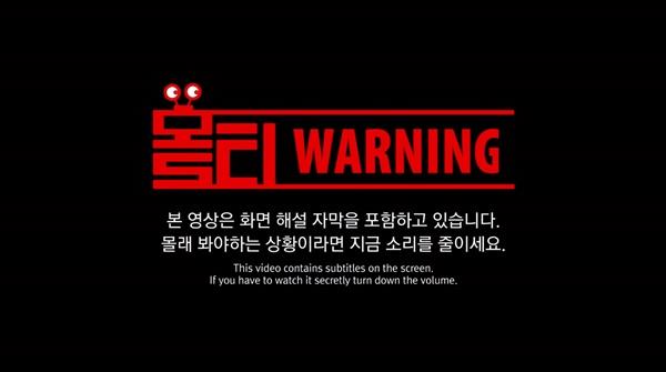 'tvN D ENT' 유튜브 채널의 '#몰티' 영상 캡처 화면. 영상이 시작되기 전에 이러한 안내 문구를 보여준다.