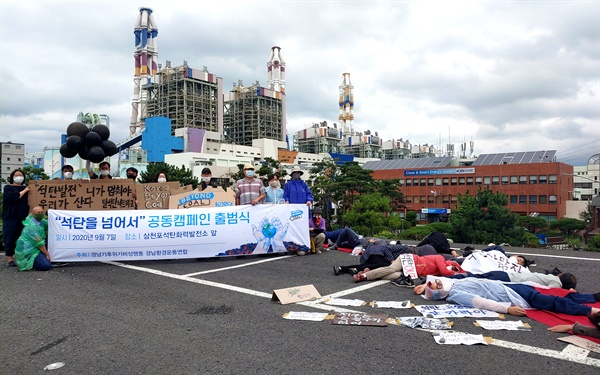 경남기후위기비상행동은 9월 7일 오전 삼천포화력발전소 앞에서 '석탄을 넘어서' 캠페인을 벌였다.