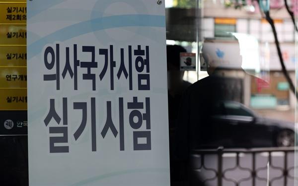 1일 오후 서울시 광진구 한국보건의료인국가시험원 모습. 정부는 이날 2021년도 제85회 의사국가시험 실기 시험 시작을 하루 앞두고 1주일 연기 방침을 전격 발표했다.