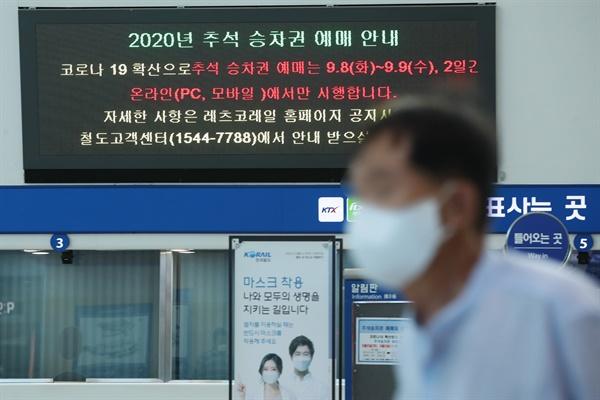 2일 오전 서울역 매표소에 추석 승차권 예매일 변경 안내문이 전광판에 표시돼 있다.