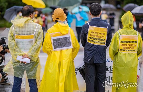 세월호 참사 진상 규명을 위한 1인 시위를 참가했던 유가족들과 시민들이 1인 시위 300일을 맞아 7일 오후 서울 종로구 청와대 분수대 앞에서 기자회견을 열고 문재인 정부의 세월호 참사 진상규명 약속 이행을 촉구하고 있다.