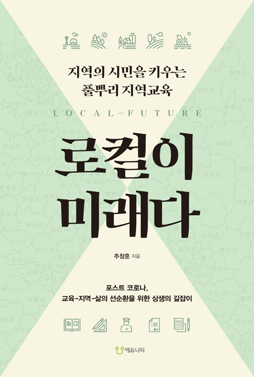 <로컬이 미래다> 표지