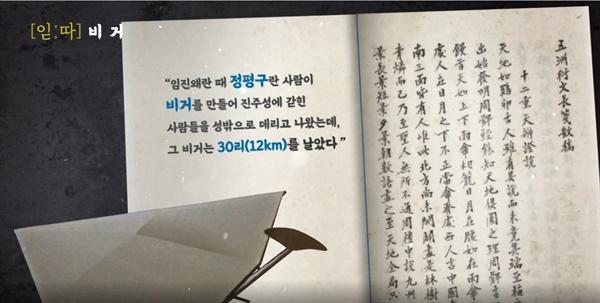 진주시가 만든 <진주재조명 역사 미니다큐 - 비거>의 한 장면.