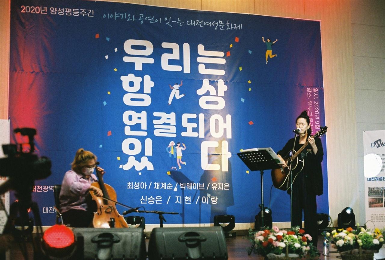 지난 4일, 대전여성단체연합이 제3회 대전여성문화제를 열었다. 사진은 페미니스트 뮤지션 이랑과 이혜지 씨의 공연 모습.