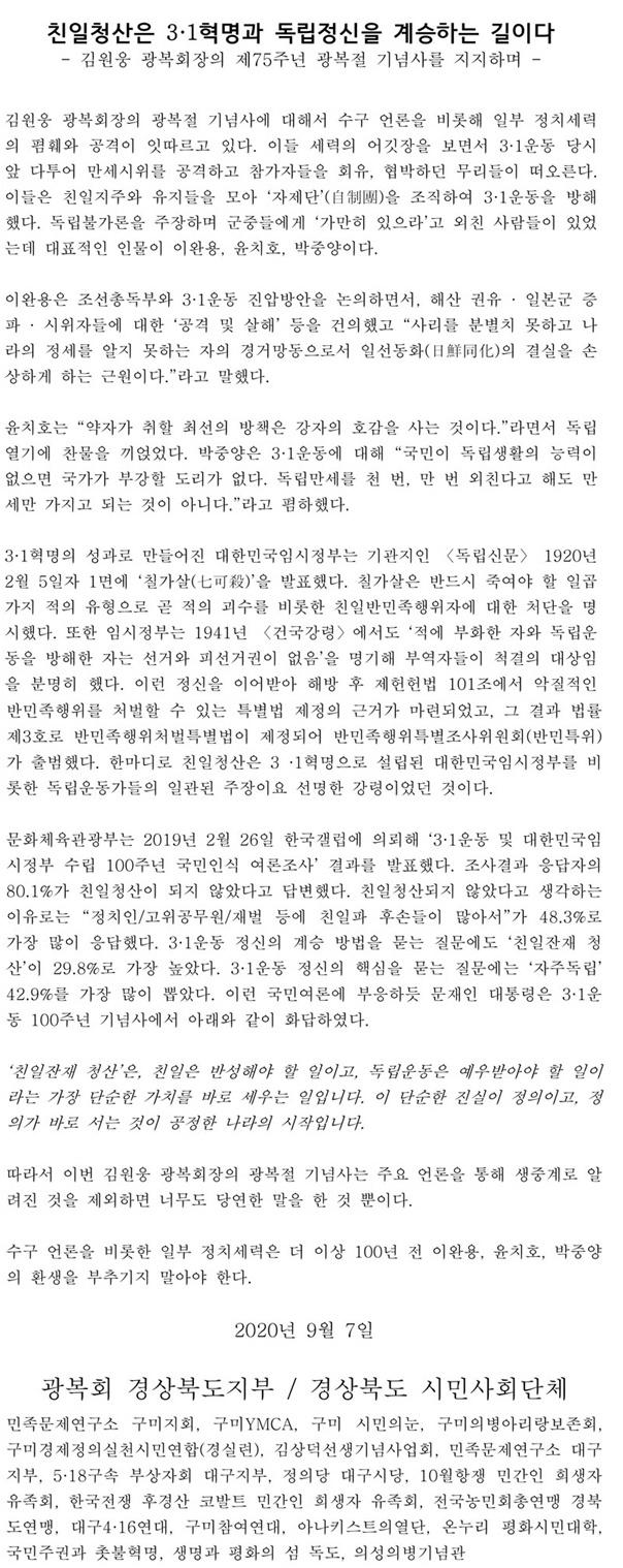 '친일청산은 3·1혁명과 독립정신을 계승하는 길' 성명 전문