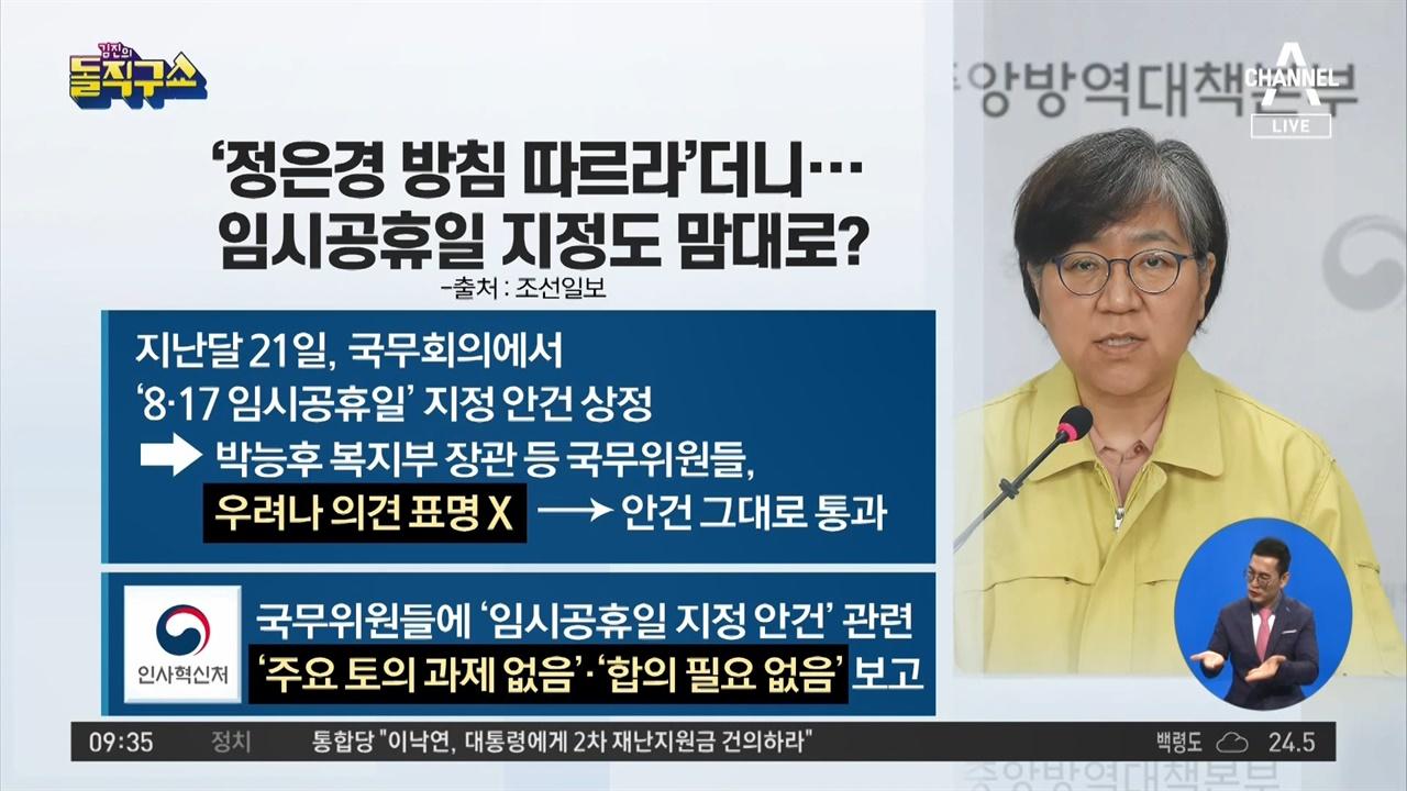 사실 확인 않고 조선일보 보도 그대로 인용한 채널A <김진의 돌직구쇼>(8/31)