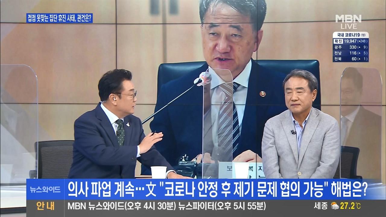 '출연자가 의사 아니라 의대 교수'라며 수습에 나선 MBN <뉴스와이드> 진행자 백운기씨(8/31)