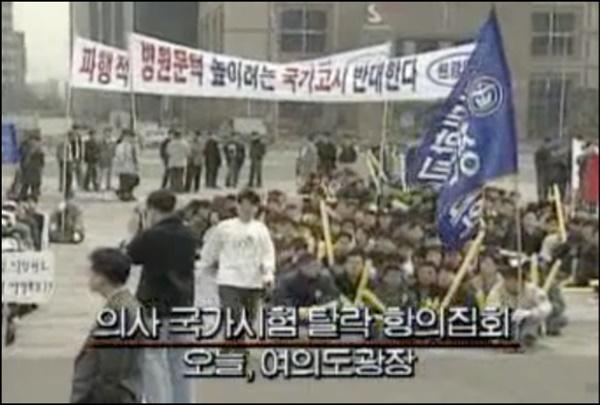 1996년 의사국가시험에 탈락한 의대생들이 여의도 광장에서 항의 집회를 하는 모습