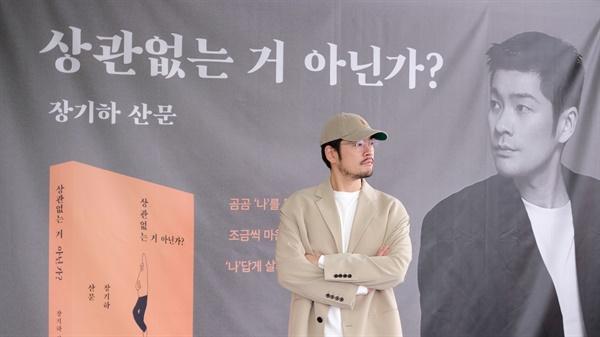 <상관없는 거 아닌가?>를 출간한 가수 장기하의 출간기념 기자간담회가 9일 오전 온라인으로 열렸다.