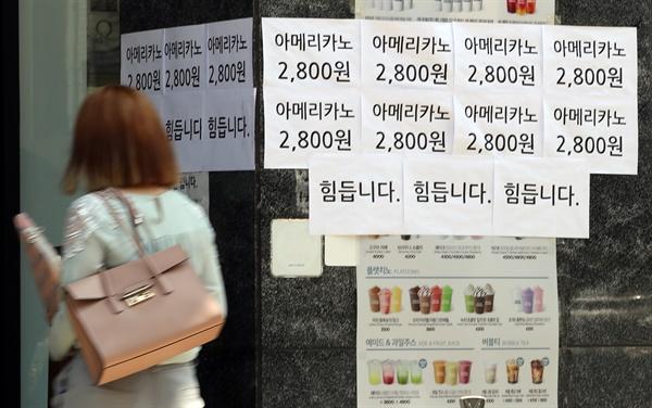 최근 수도권의 신종 코로나바이러스 감염증(코로나19) 확산으로 인한 강화된 2단계 사회적 거리 두기로 자영업자들의 시름이 깊어지는 가운데 1일 서울의 한 커피전문점에 '힘듭니다'라는 문구가 적혀 있다.