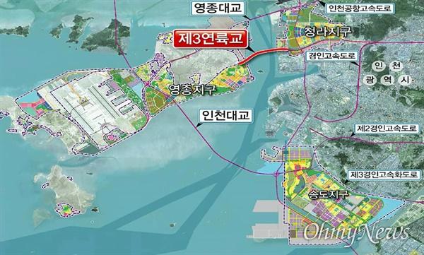 인천 영종지역과 청라지역 주민들의 오랜 숙원사업이었던 제3연륙교 건설사업이 9월 중에 시작될 예정이다.