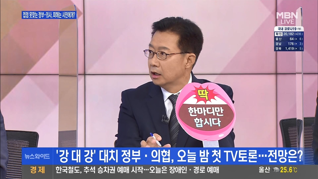 사실 아닌 근거 대며 '정부 정책 실효성 없다' 주장한 정태근 전 국회의원. MBN <뉴스와이드>(9/1)