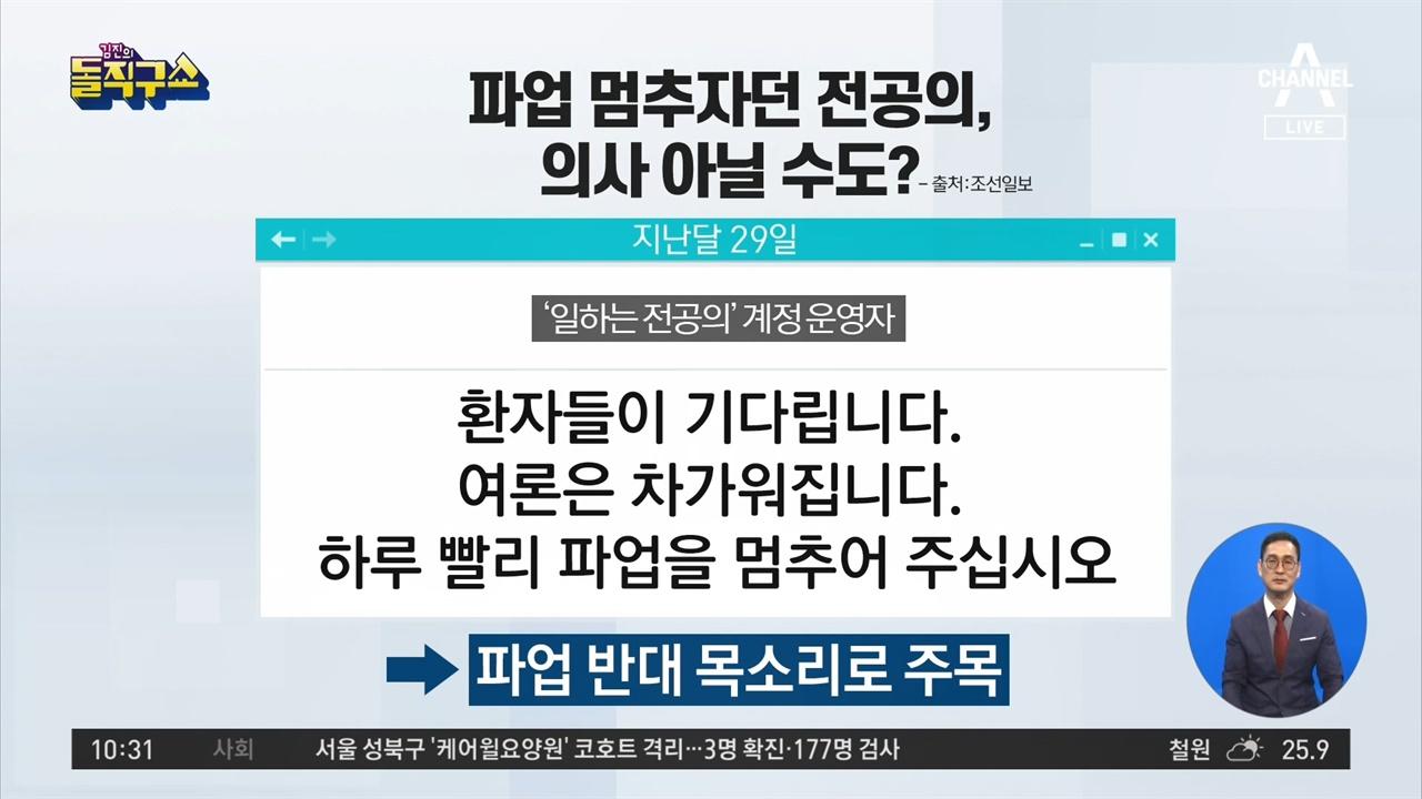 '집단휴진 중단 호소가 수상하다'며 뒷북친 채널A <김진의 돌직구쇼>(9/1)