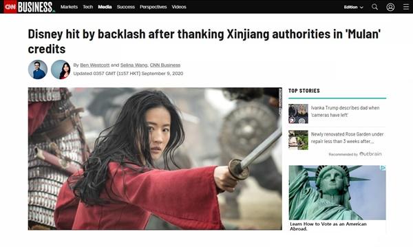 디즈니 영화 <뮬란>을 둘러싼 논란을 보도하는 CNN 뉴스 갈무리.