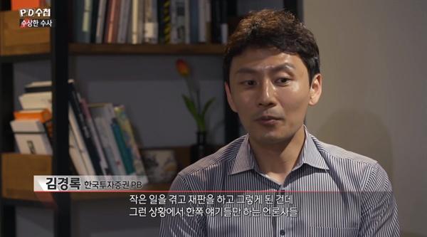 MBC < PD수첩 > '검찰 특수수사' 2부작